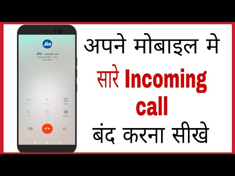 Incoming call ko kaise band kare | How to stop incoming call on android in hindi