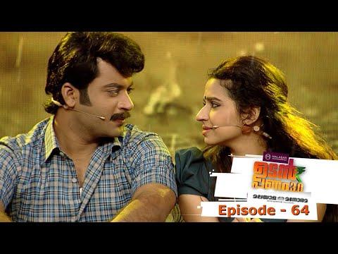 Episode 64 | Udan Panam 3.0 | Dain and Meenakshi as Moideen and Kanjanamala
