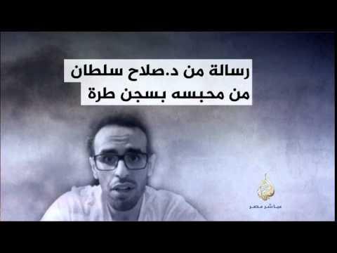 بالفيديو.. صلاح سلطان من محبسه: «مستعد للإعدام مقابل الإفراج عن المعتقلات»