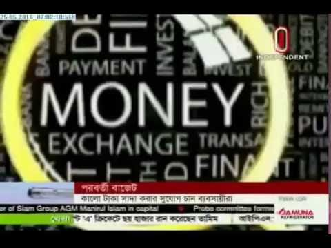 Businessmen for whitening black money (25-05-2016)
