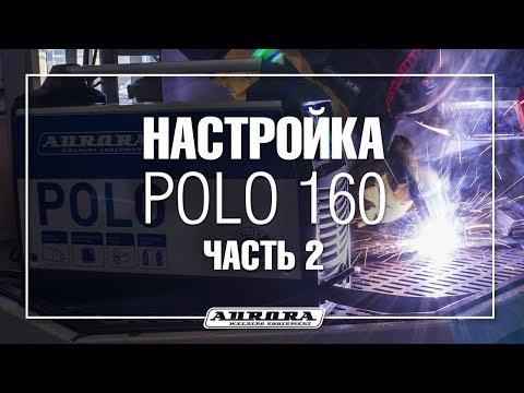POLO 160 настройки аппарата для сварки стали 2 мм (2/4)