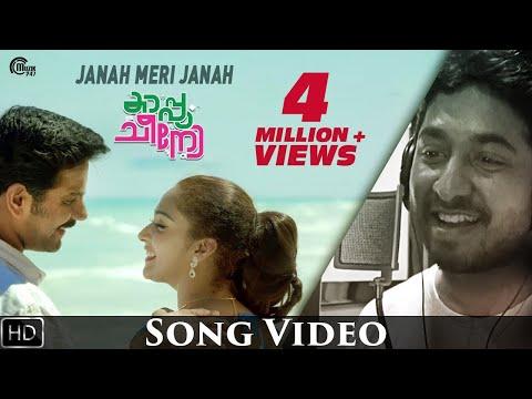 Janah Meri Janah Song Video Cappuccino Malayalam Movie
