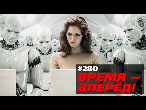 Место России вмире к2050 году (Время-вперёд! #280)