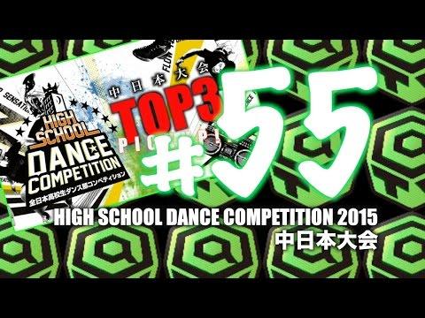 #55 / 全国の高校ダンス部の頂点が決定!!中日本大会 / HIGH SCHOOL DANCE COMPETITION 2015