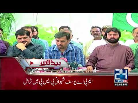 News Headlines | 5:00 PM | 28 April 2018 | 24 News HD