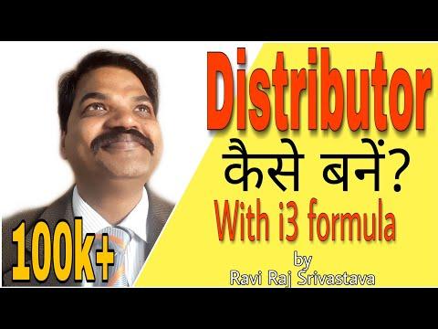 Distributor Kaise Bane | I3 formula | By Ravi Raj Srivastava