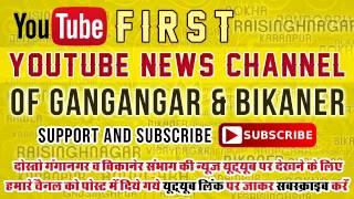 Hanumangarh India  city photos gallery : GANGANGAR HANUMANGARH BIKANER NEWS ON YOUTUBE
