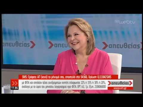 Η Λούκα Κατσέλη στην ΕΡΤ | 17/05/2019 | ΕΡΤ