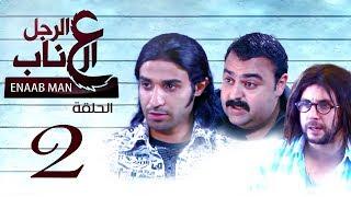 El Ragoul El Enab Episode  2   مسلسل الرجل العناب الحلقة الثانيه