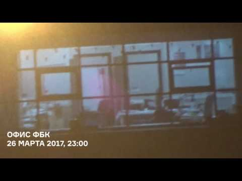 Обыск в офисе ФБК (видео)