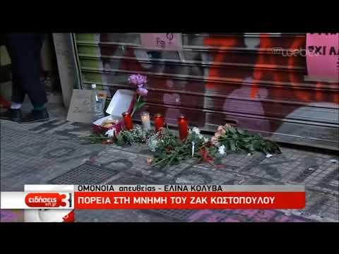 Πορεία στη μνήμη του Ζακ Κωστόπουλου | 21/09/2019 | ΕΡΤ
