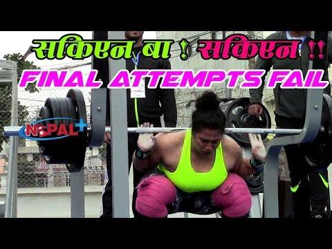 (Women Squat Final attempts Fail ! नेपाली महिलाहरुको अन्तिम प्रयास !! - Duration: 17 minutes.)