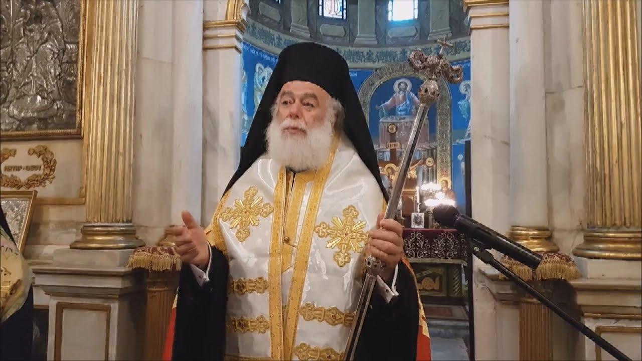 Ευχές του Πατριάρχη Αλεξανδρείας Θεόδωρο Β΄  για τη νέα χρονιά