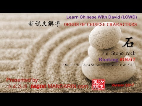 Origin of Chinese Characters - 0467 石 shí stone, rock - Learn Chinese with Flash Cards