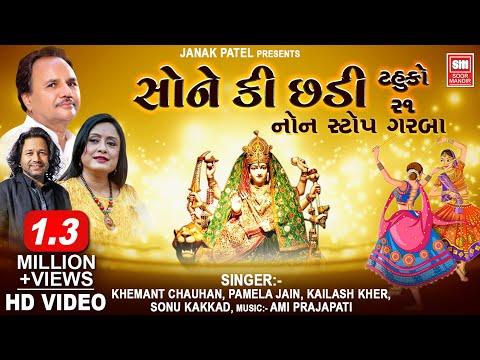 Video સોને કી છડી  {ટહુકો ૨૧} || Sone Ki Chhadi: Tahuko 21 || Nonstop Gujarati RaasGarba || Hemant, Pamela download in MP3, 3GP, MP4, WEBM, AVI, FLV January 2017