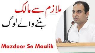 Mazdoor (Mulazim) Se Maalik Tak | Full Lecture By Qasim Ali Shah |
