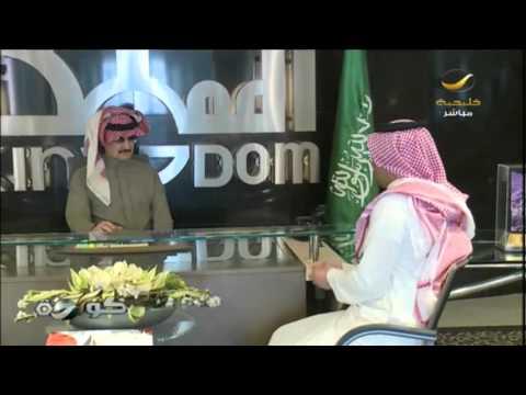 الامير الوليد بن طلال بن عبدالعزيز يقدم دعماً مادياً للعين في الباحة