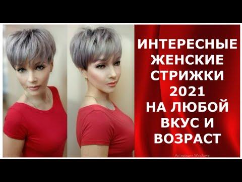 ИНТЕРЕСНЫЕ ЖЕНСКИЕ СТРИЖКИ 2021 года НА ЛЮБОЙ ВКУС И ВОЗРАСТ/IN… видео