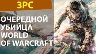 A:IR Ascent: Infinite Realm. Очередной недоубийца World of Warcraft? Зрители решают сами