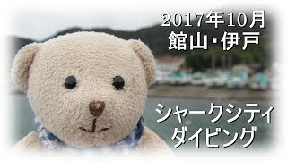 Nonton オックンのダイビング・ベストシーン第12部〈館山・伊戸2017秋編〉YouTubeVr 9m18s Film Subtitle Indonesia Streaming Movie Download