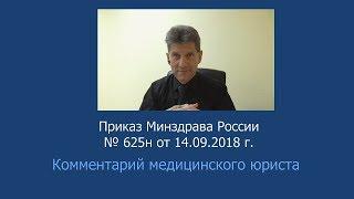 Приказ Минздрава России от 14 сентября 2018 года № 625н