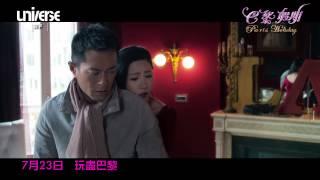 Nonton 《巴黎假期》PARIS H0LIDAY -HK預告片 Film Subtitle Indonesia Streaming Movie Download