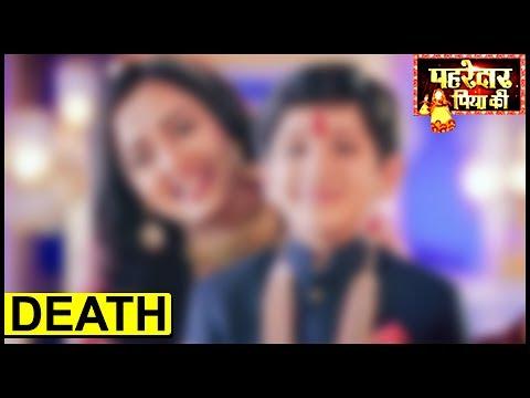 This Character To DIE In Pehredaar Piya Ki - प�