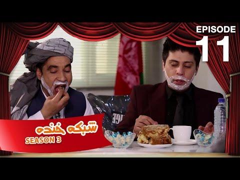 شبکه خنده - فصل سوم - قسمت یازدهم / Shabake Khanda - Season 3 - Episode 11