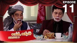 Shabake Khanda - S3 - Episode 11