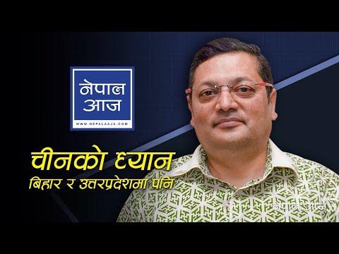 (चीनको रेल फिर्ता जाँदा के हालेर पठाउने ? | Nischalnath Pandey | Nepal Aaja - Duration: 30 minutes.)