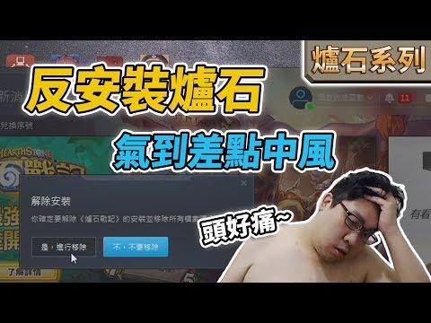 國動盧石被虐爆 怒刪遊戲