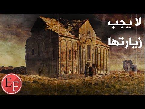 العرب اليوم - شاهد: مدينة الأشباح التي سكنها 100 ألف شخص وختفوا في لحظة