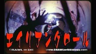 ALIEN CRAWL (aka CRAWL OR DIE) 2014 JAPAN TRAILER