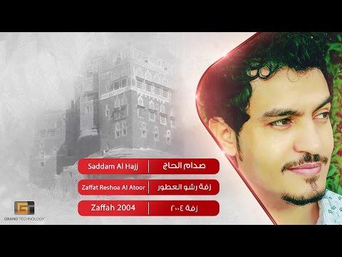 صدام الحاج - زفة رشو العطور | Saddam Al Hajj - Zaffat Reshoa Al Atoor