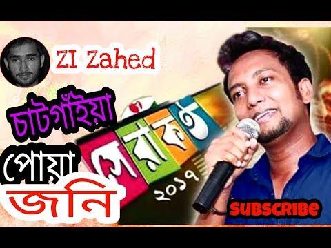 Shera Kontho 2017 danger round.  Jonny Barua Sing a bangla song Chondonago rag koro na  zi zahed