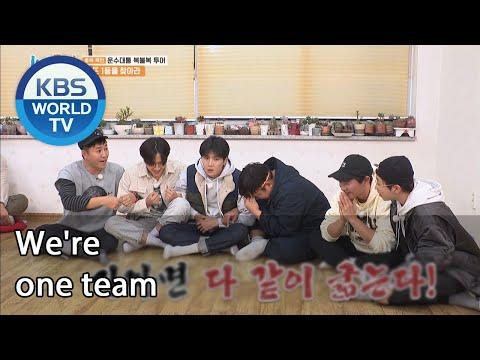 We're one team (2 Days & 1 Night Season 4) | KBS WORLD TV 201122