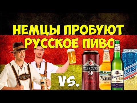 Немцы и наше пиво