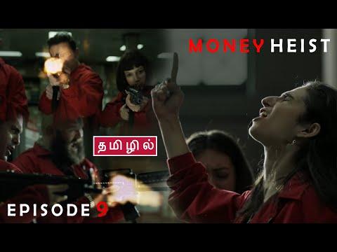Professor'இன் மாஸ்டர் பிளான் Money Heist    Money Heist    Episode 9   Season 1   தமிழ்