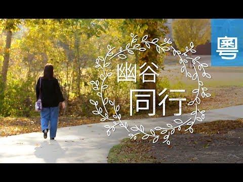 電視節目 TV1500 幽谷同行 (HD粵語) (美國系列)