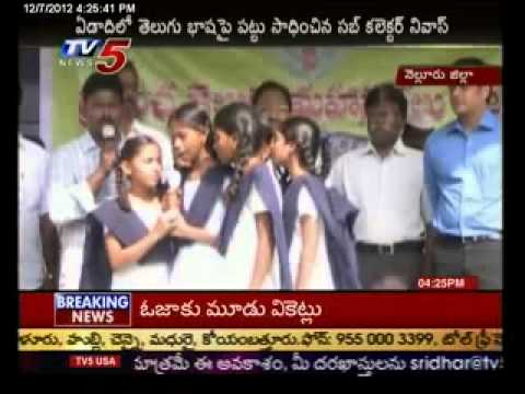 District Collector - Facebook :http://www.facebook.com/tv5newschannel Website : http://www.tv5news.in Youtube : http://www.youtube.com/user/TV5newschannel Twitter :https://twitte...