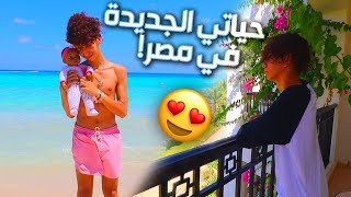 Video Decided to Live in Egypt! Bought a Beach House😍) MP3, 3GP, MP4, WEBM, AVI, FLV Desember 2018