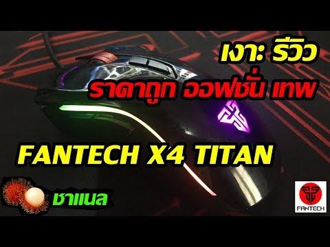 รีวิว-Review : เมาส์ FANTECH X4 TITAN [ ราคาโครตถูก ออฟชั่น โครตเทพ ] สอนมาโคร FM
