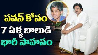 7 Years Boy Adventure For Pawan Kalyan