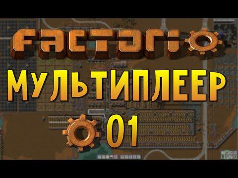 Factorio Мультиплеер #01 - Трое шахтеров, не считая инопланетян