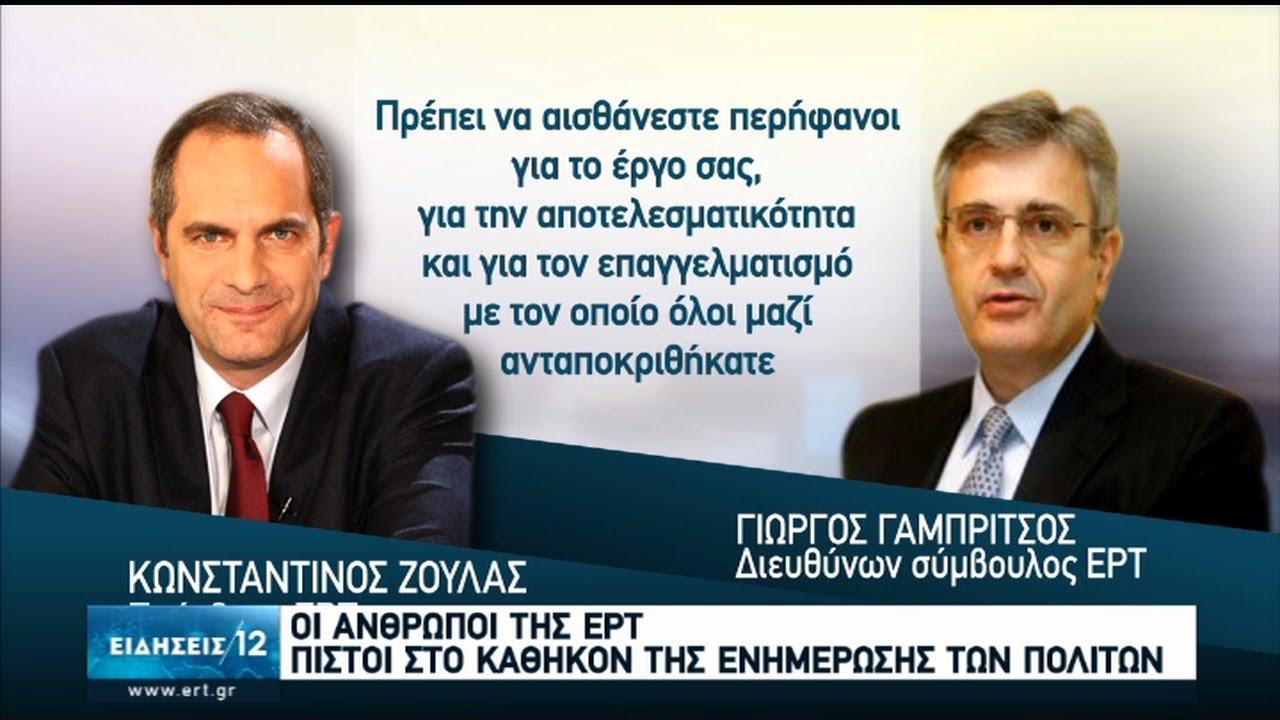 Οι άνθρωποι της ΕΡΤ πιστοί στο καθήκον της ενημέρωσης των πολιτών | 17/04/2020 | ΕΡΤ