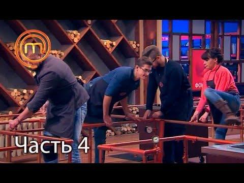 МастерШеф. Сезон 7. Выпуск 30. Часть 4 из 5 от 06.12.2017 (видео)