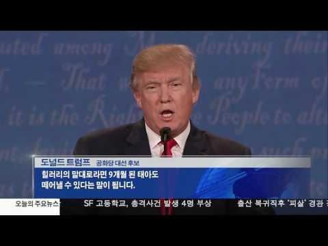 대선 마지막 토론 '총력전'  10.19.16 KBS America News
