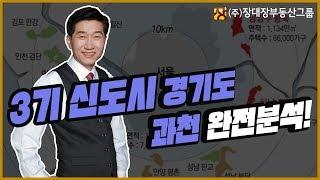 [부동산정보/부동산강의] 3기 신도시 경기도 관천 완전분석!