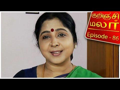 Kurunji-Malar-feat-Aishwarya-actress-Epi-86-Tamil-TV-Serial-21-03-2016