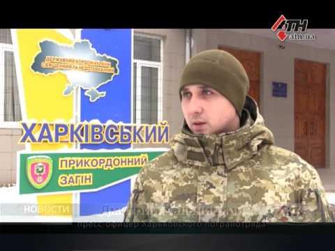 В Харьковском погранотряде озвучили статистику за первые дни 2017-го  - 11.01.2017